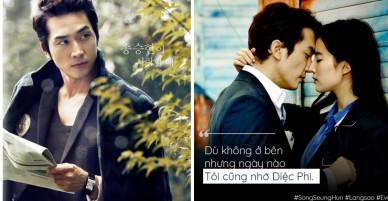 """""""Hoàng tử mùa thu"""" Song Seung Hun và chuyện tình yêu lãng mạn bằng 0"""