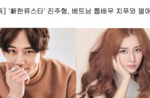 HOT: Báo Hàn đưa tin độc quyền Chi Pu hẹn hò nam diễn viên Hàn Quốc điển trai Jin Ju Hyung