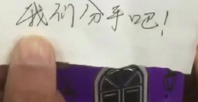 Trung Quốc: Troll cặp tình nhân ngày Valentine, hội FA nhét giấy đòi chia tay vào hộp chocolate ở các siêu thị
