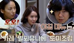 4 lý do nhân viên nhà trọ Yoon Ah đốn tim khán giả trên show mới