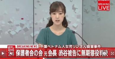 Cộng đồng mạng Nhật Bản tranh cãi về bản án chung thân dành cho kẻ thủ ác Yasumasa Shibuya